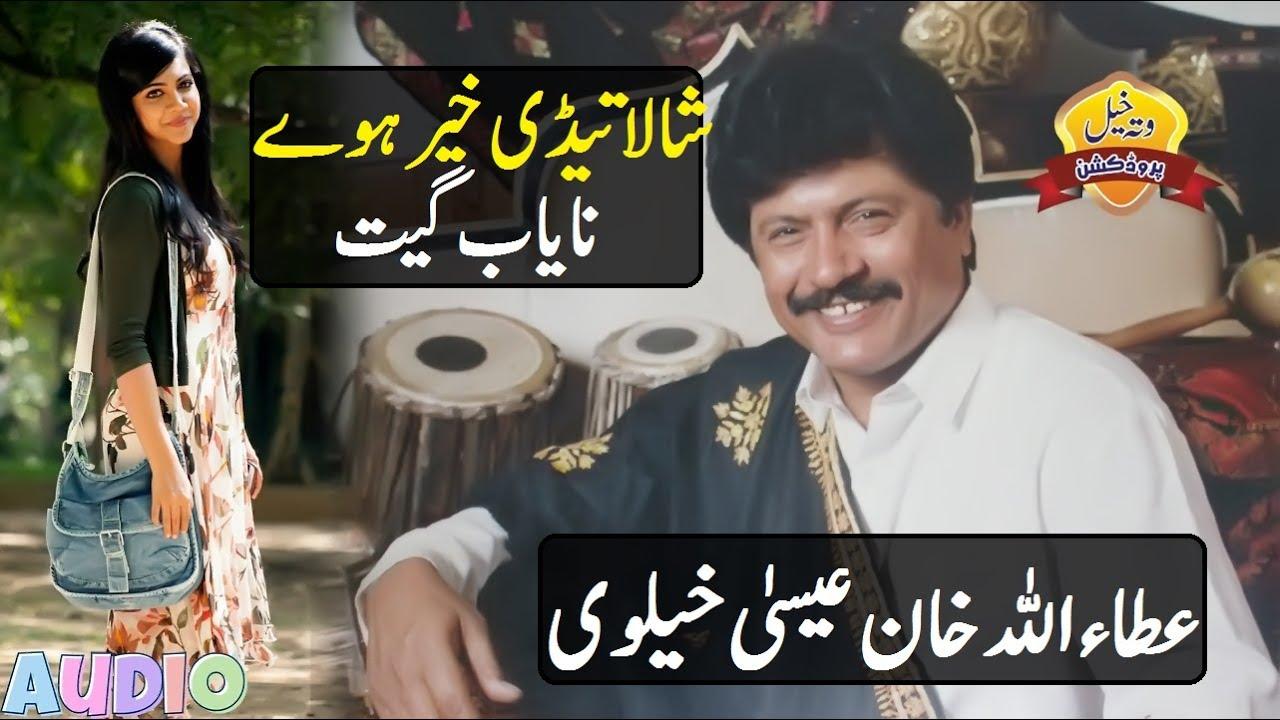 Shala Tedi Khair Hove--Attaullah Khan Esakhelvi--Nayab Old Is Gold Geet Porani Yadain--WK-Production