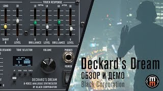 Black Corporation Deckard's Dream - обзор и демо