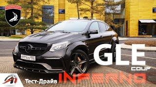 Mercedes GLE от TopCar - Обзор на ТОП тюнинг мерседес GLE || AVTOritet