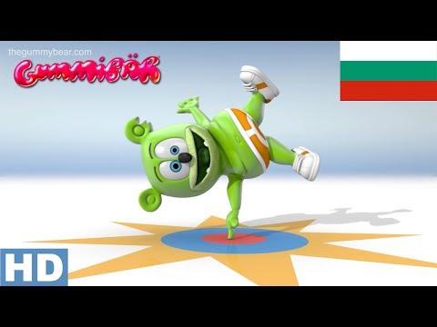 Sas Mecho Gummy Dnes HD - Long Bulgarian Version - Gummy Bear Song 10th Anniversary