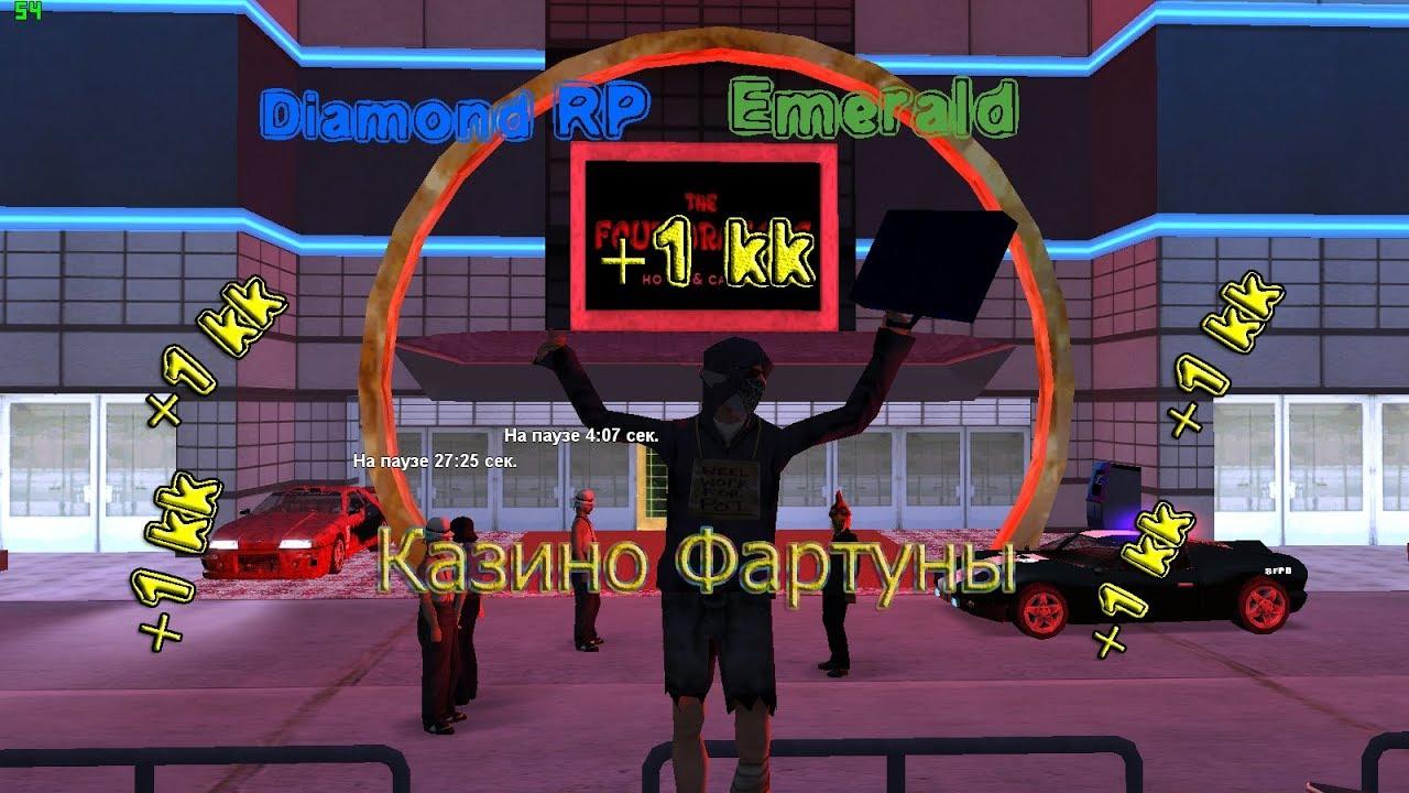 Казино diamond rp вулкан игровые автоматы официального сайта