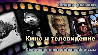 Intermediate Russian. Movies and TV. Жанры фильмов. Советские и российские фильмы