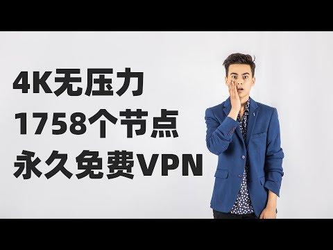 永久免费翻墙,免费VPN推荐,1758个节点,4K秒开,科学上网神器。