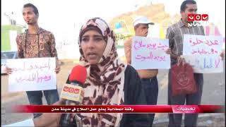 تغطيات للمطالبة بمنع حمل السلاح في مدينة #عدن | يمن شباب