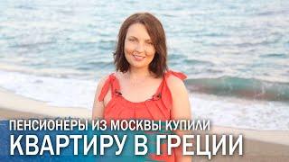 Квартира в Греции для пенсионеров из России