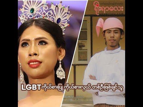 LGBT လႊတ္ေတာ္ကိုယ္စားလွယ္တစ္ဦးျဖစ္ခ်င္သူ