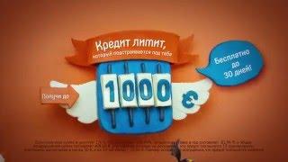 FerratumBank Кредит Лимит  - займ до 1000 евро, первые 30 дней – процентная ставка 0(, 2016-02-08T09:02:26.000Z)