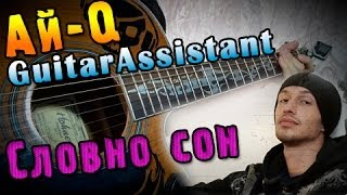 Ай-Q - Словно сон (Урок под гитару)