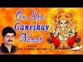 Download OM SHRI GANESHAY NAMAH by SHIV KUMAR PATHAK  I Audio Songs Juke Box