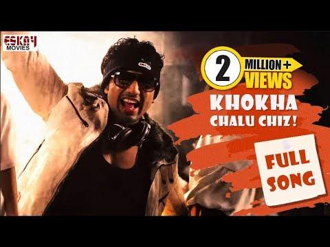 Khoka Chalu Cheez  | Full Song | Dev I Subhashsree | Khokababu | Eskay Movies