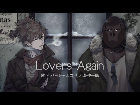 ゴリラ×乾伸一郎オンステージ「Lovers Again/EXILE」