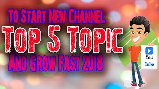 5 Best Ideas/topics to start YouTube Channel in 2018 ! Fast Growth , Views & Subscribers #Tech4shani