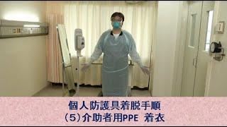 個人防護具着脱手順(5)介助者用PPE 着衣