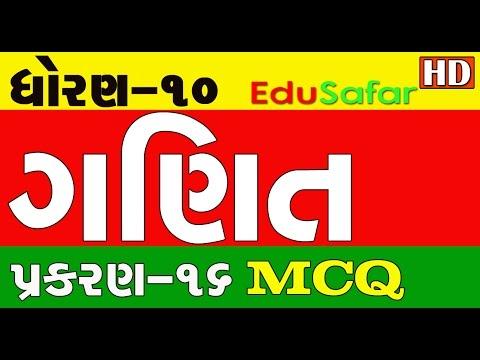 Standard 10 Maths Chapter 16 MCQ Solution In Gujarati
