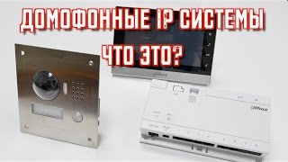 Домофонные IP системы от Dahua Technology. Обзор, настройка и удаленный доступ.(, 2016-02-08T00:10:02.000Z)