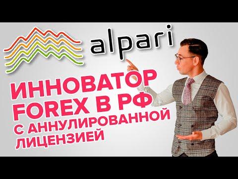 #Альпари - обладатель только оффшорных лицензий