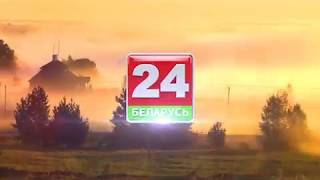 Беларусь 24. Мы делаем Беларусь ближе!