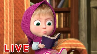 🔴 LIVE STREAM 🎬 Masha and the Bear 🐻👱♀️ Tales as old as time ✨👸🦄