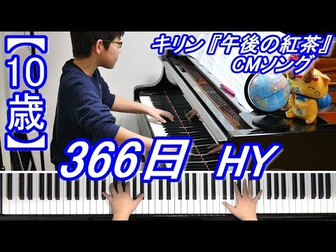 【10歳】366日/HY/キリン『午後の紅茶』CMソング