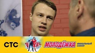 Антипов уходит из «Медведей»? | Молодежка Лёд и пламя