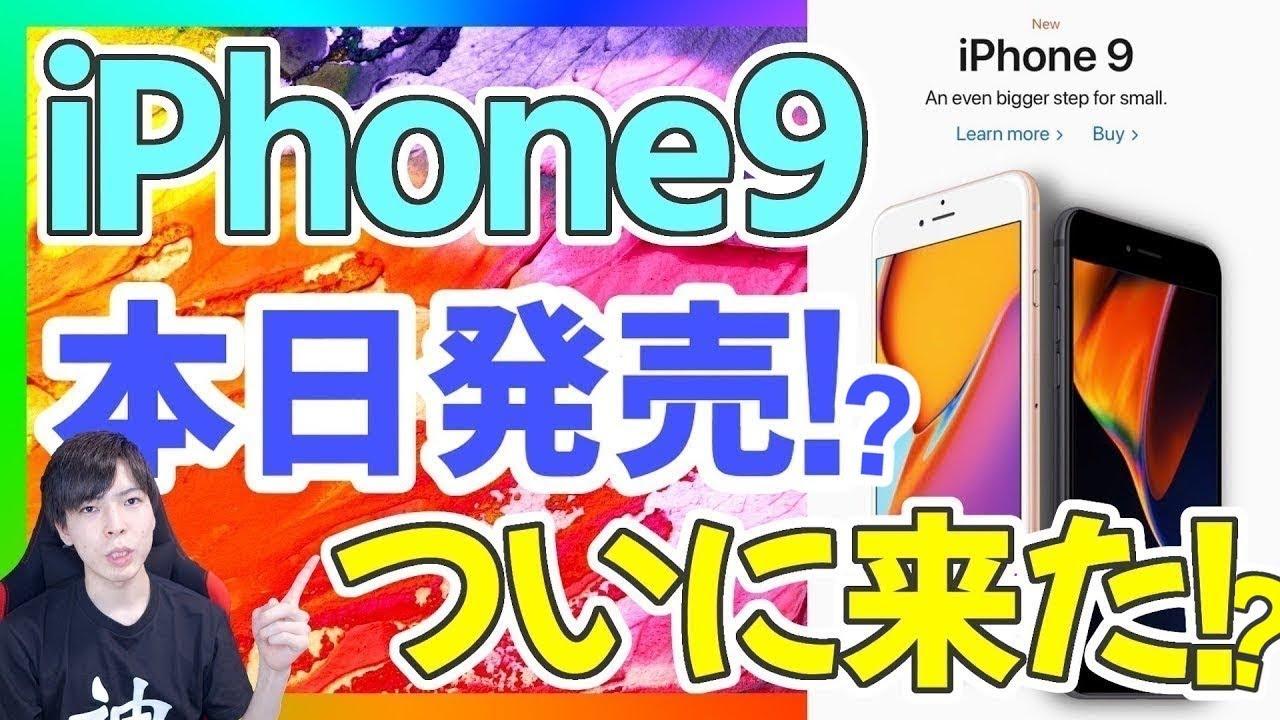 iPhone9 (iPhone SE2) ついに発売開始!?予約開始日もヤバい…!【アイフォン9 最新リーク情報】