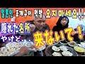 【神回】韓国釜山で現地人も絶賛の貝焼き食べたけど、ここは来ないで!