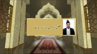 Rah-e-Huda