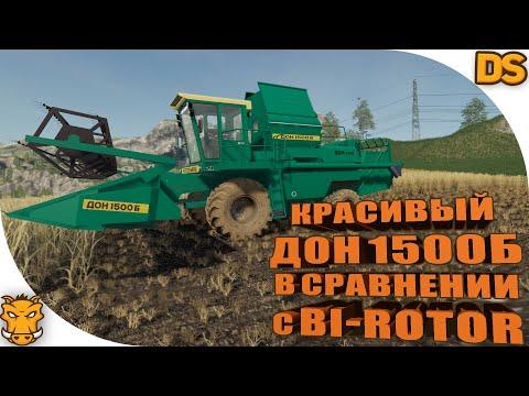 Текстурный ДОН 1500Б в сравнении с буржуйским комбайном Bi-Rotor / ДОН 1500Б с красивой текстурой