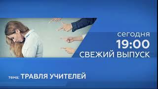 """Анонс свежего выпуска ток-шоу """"В точку!"""": Травля учителей"""