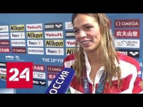 Плавание: сборная России установила мировой рекорд на чемпионате в Кванджу - Россия 24