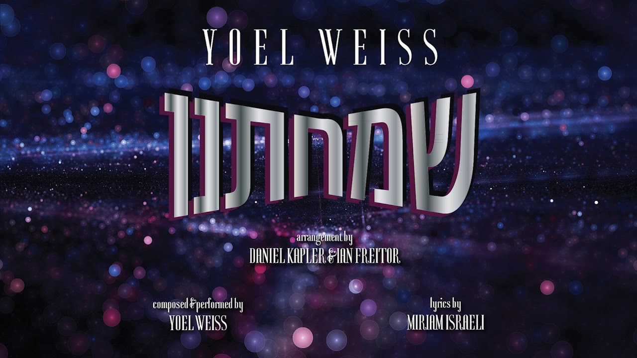 Yoel Weiss - Simchateinu - Official Audio