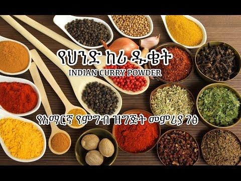 የህንድ ከሪ ዱቄት - Indian Curry Powder - Amharic