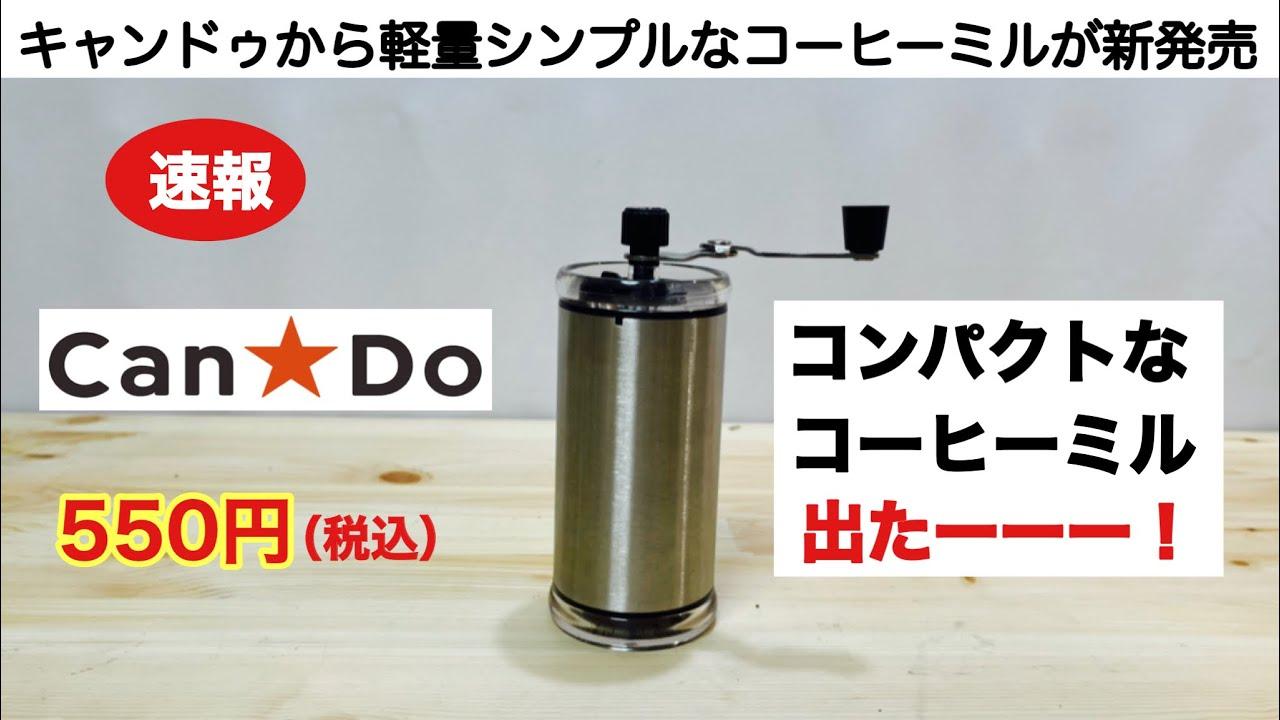 「キャンプ道具」キャンドゥから軽量コンパクトなコーヒーミルが新発売!