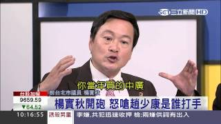 楊實秋開砲 怒嗆趙少康是誰打手│三立新聞台