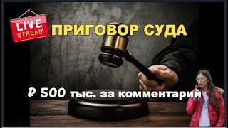 Суд за комментарий в интернете. Прямой эфир 5 лет лишения свободы или штраф до 1 миллиона рублей