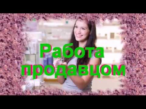 вакансия работа продавец алматыиз YouTube · Длительность: 9 с