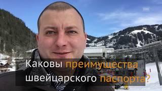 Как Валентин из Молдовы стал швейцарцем(, 2017-07-31T12:32:20.000Z)