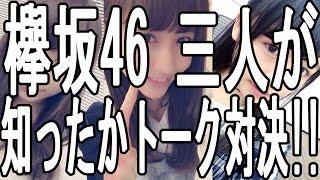 欅坂46メンバー 佐藤 詩織 土生 瑞穂 長濱 ねるが 知ったかトーク対決!!...