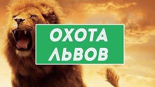 Охота львов и львиц: распределение обязанностей хищников(Лев – один из самых опасных африканских хищников и заслуженный обладатель титула царя зверей. Но ученые..., 2015-06-15T20:38:25.000Z)