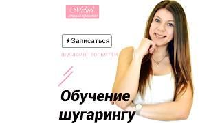 Обучение шугарингу в Тольятти