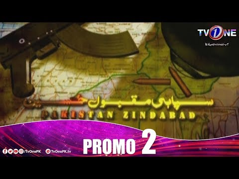Sipahi Maqbool Hussain | A True story | Episode 2 Promo | TV One Drama