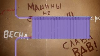 Не греет радитор забит стояк отопления / Hammered the riser(, 2015-11-15T18:22:28.000Z)