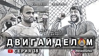 Тёлочки на тренировочке. MMA - не бои без правил! GLADIATOR FIGHT TEAM Курбанов, Евдокимов, Алибеков