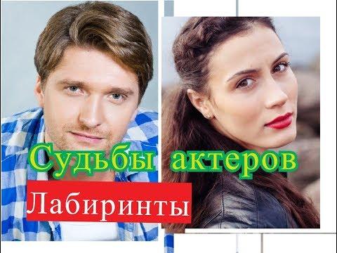 Лабиринт сериал актеры