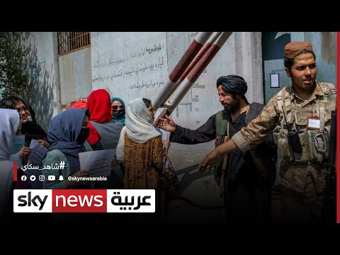 طالبان: سيسمح للفتيات بالعودة إلى المدارس في أقرب وقت