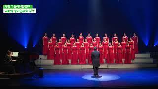 계양구립여성합창단 제8회 정기연주회 [풀영상]썸네일