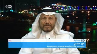 من مسائية DW أنور عشقي ينفي شعبية داعش في السعودية