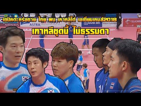 เซปักตระกร้อชาย ไทย Vs เกาหลีใต้ ทีมA เอเชียนเกมส์ 2018