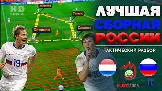 Лучшая сборная Россия против Нидерландов Евро 2008 3 1