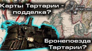Фейковые карты и раскопанные железнодорожные пути Тартарии